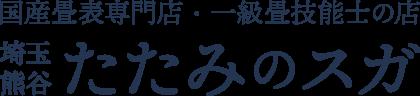 埼玉県熊谷市の畳店|たたみのスガ(須賀畳店)